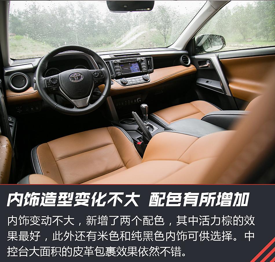 体验丰田RAV4