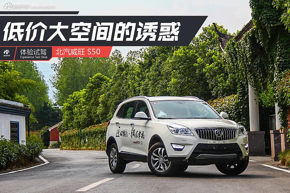 售9.68-11.88万 北汽威旺S50自动挡上市