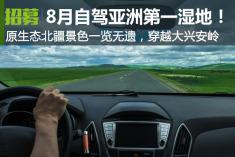 8月20日呼伦贝尔大草原9天秋景自驾报名中