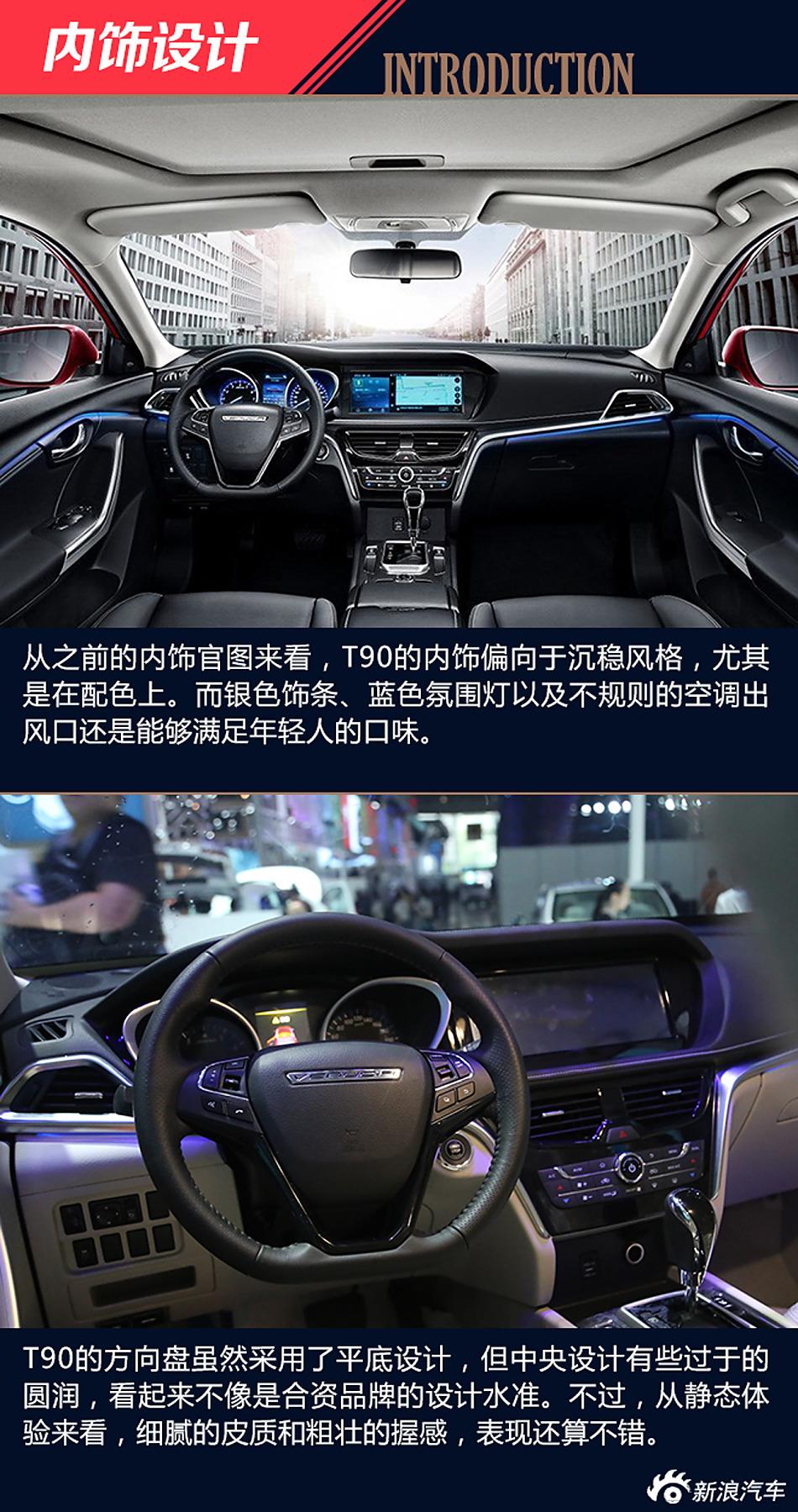 成都车展静态解析东风日产启辰T90