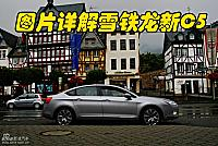 新浪汽车图解欧版雪铁龙新C5