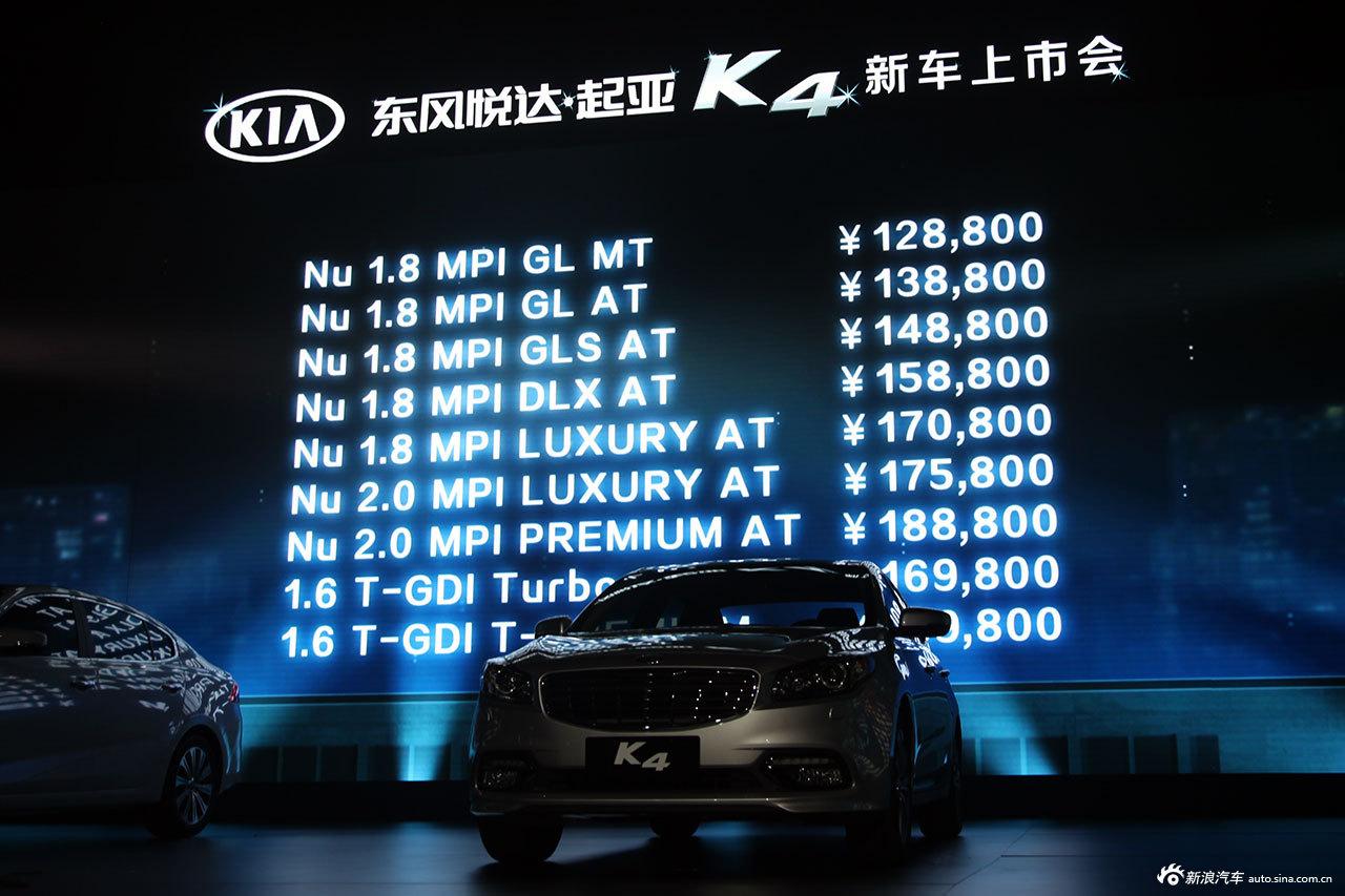 起亚K4上市 售价12.88-18.98万元