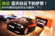 BMW博物馆探寻宝马精髓(下)