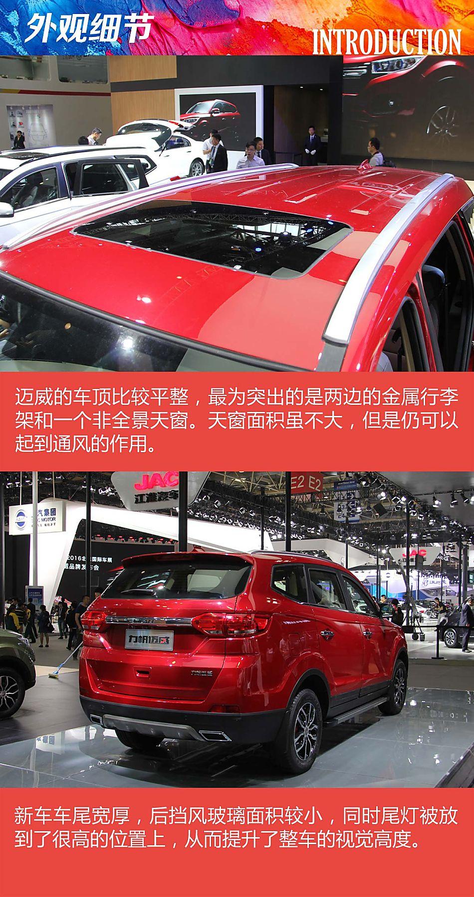 北京车展静态解析力帆迈威