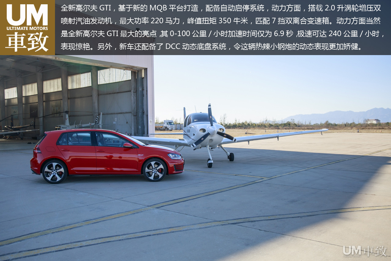 全新高尔夫GTI,基于新的MQB平台打造,配备自动启停系统,动力方面,搭载2.0升涡轮增压双喷射汽油发动机,最大功率220马力,峰值扭矩350牛米,匹配7挡双离合变速箱。动力方面当然是全新高尔夫GTI最大的亮点,其0-100公里/小时加速时间仅为6.9秒,极速可达240公里/小时,表现惊艳。另外,新车还配备了DCC动态底盘系统,令这辆热辣小钢炮的动态表现更加矫健。