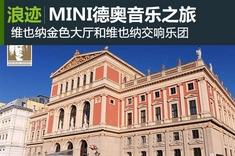 MINI德奥音乐之旅四 维也纳-哈尔施塔特