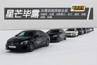星芒毕露 冰雪体验奔驰全系车型