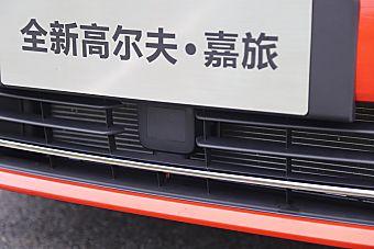 2016款高尔夫·嘉旅1.4T自动旗舰型280TSI