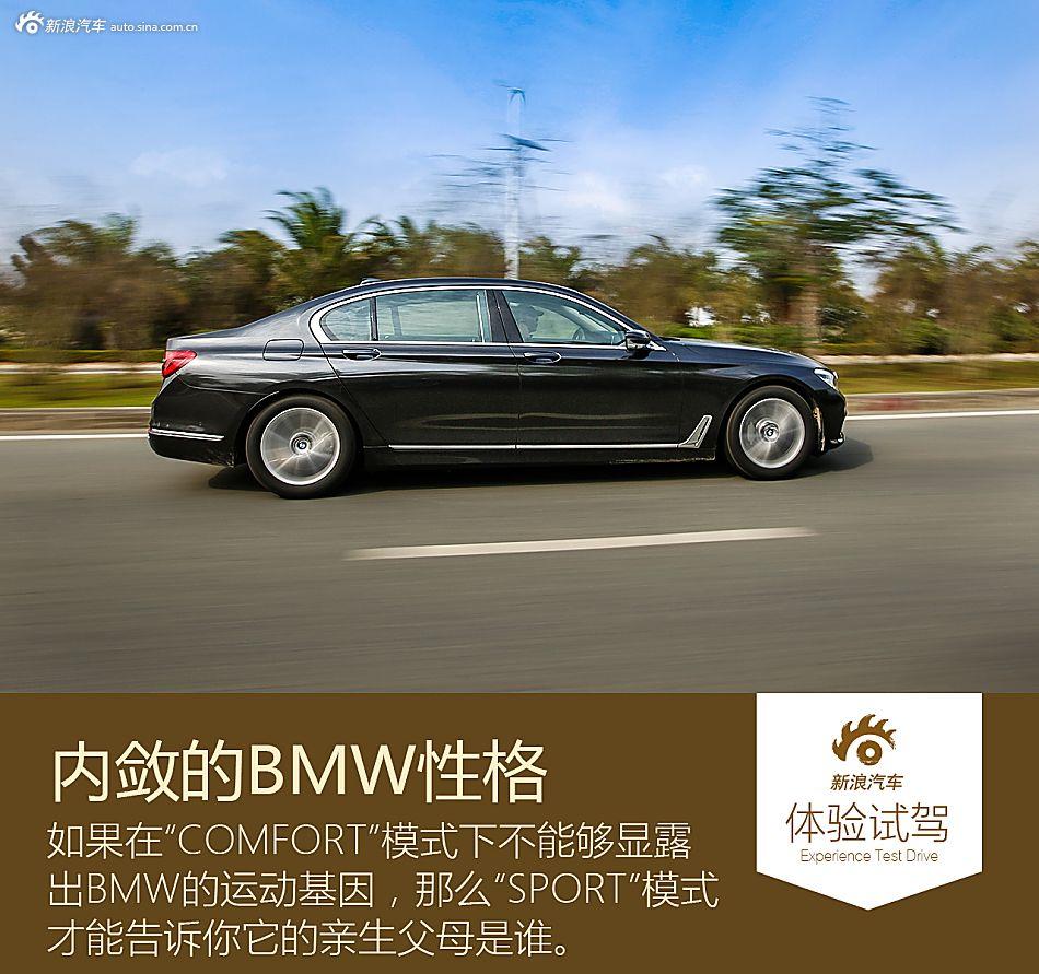 打响汽缸保卫战 试全新 BMW 730Li
