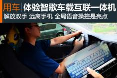 解放双手 实测智歌车载互联一体机
