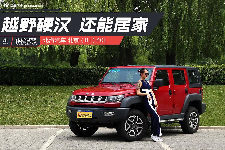 试北京40L