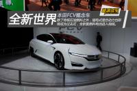 全新世界 静态评测本田FCV概念车
