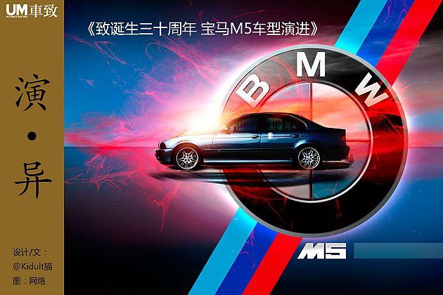 致诞生三十周年 宝马M5车型演进