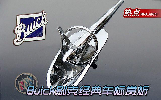 Buick别克经典车标赏析高清图片