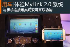 快速进化而来 MyLink2.0智能车载互联系统