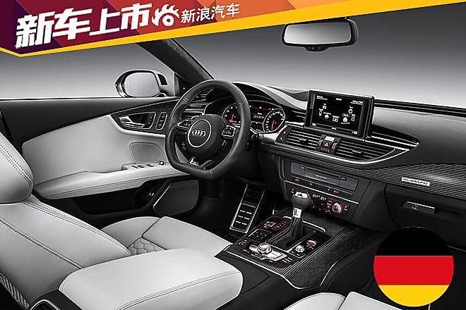 新奥迪RS7 Sportback上市