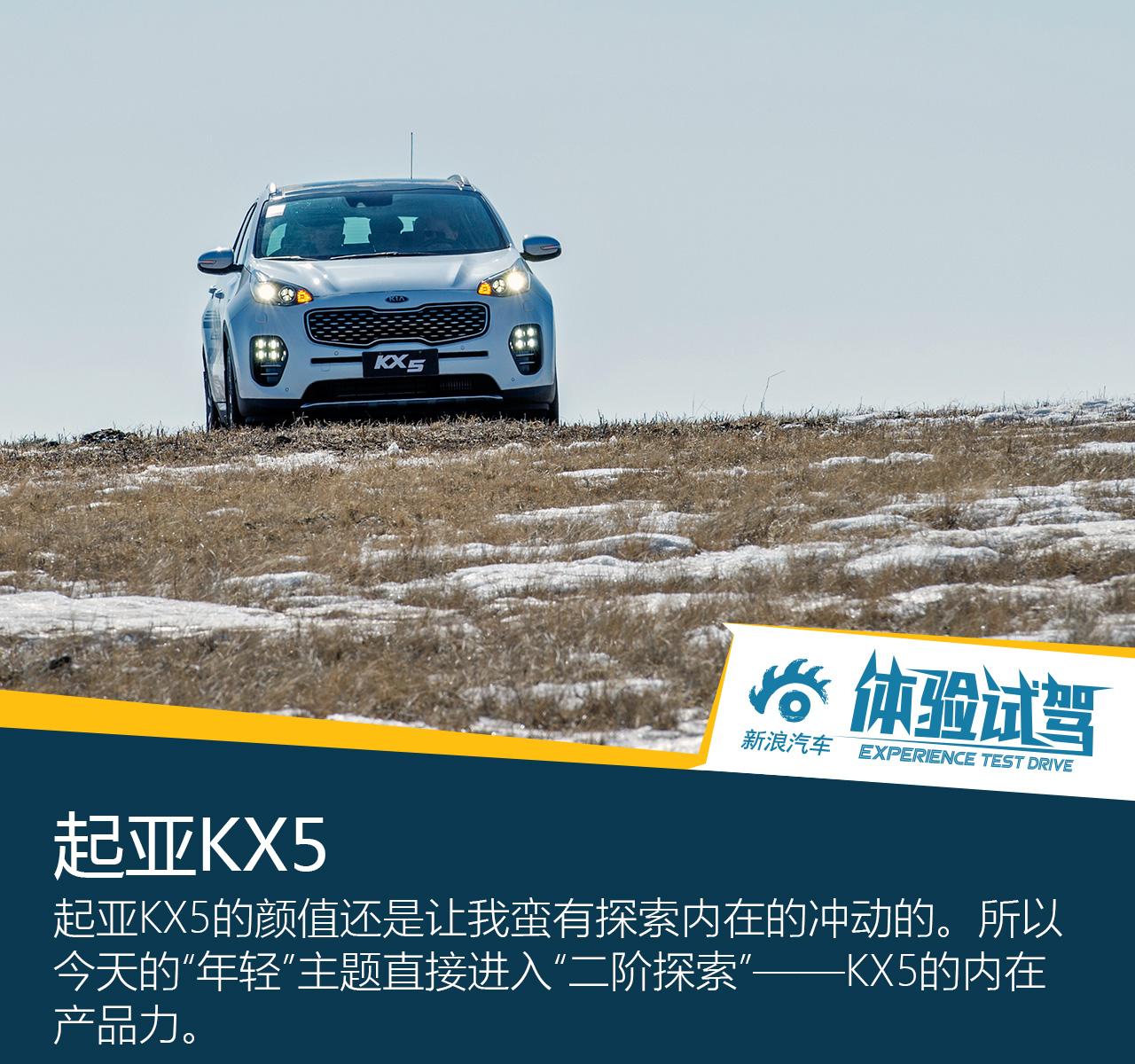 试驾起亚KX5