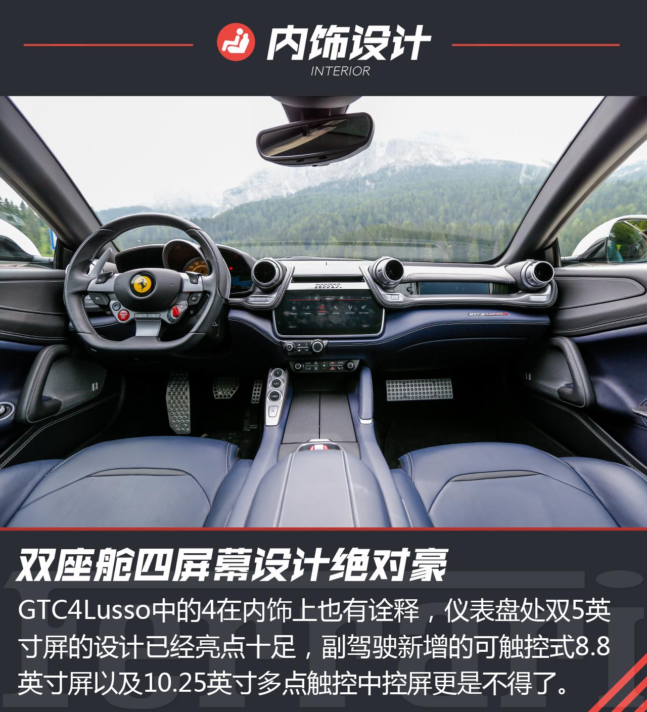 海外试驾GTC4Lusso
