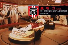 凝固的轰鸣 游澳门大赛车博物馆