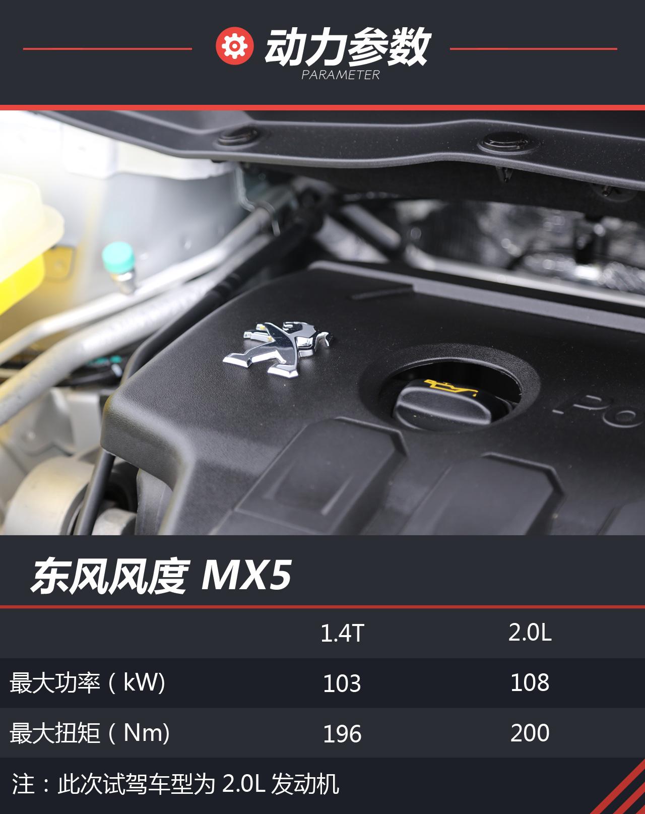 16款风度MX5