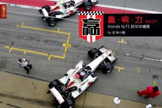 挑战精神永存 Honda与F1的半世情缘
