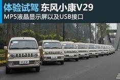 新浪汽车试车图解东风小康V29豪华型