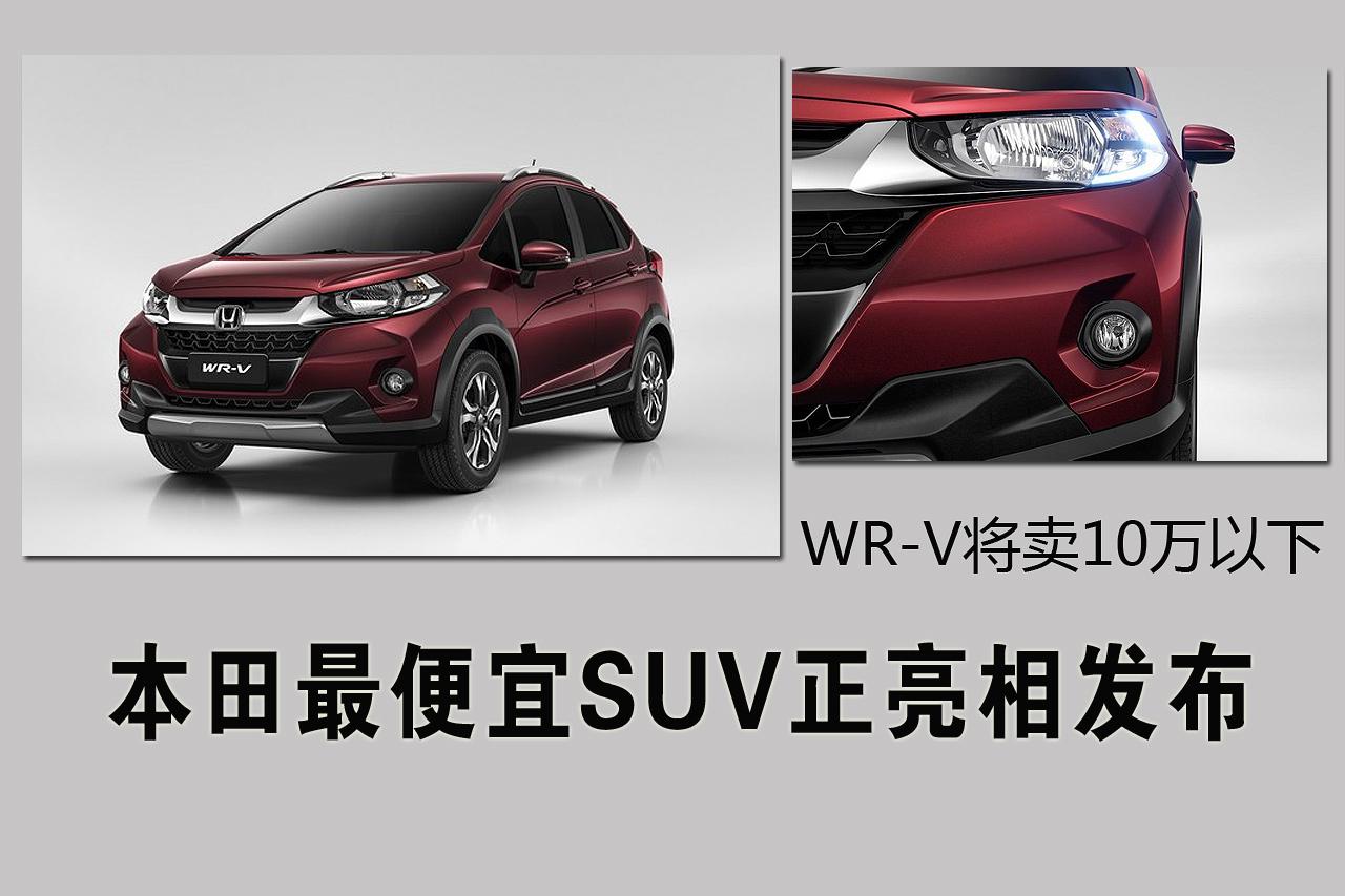 本田最便宜SUV正亮相发布