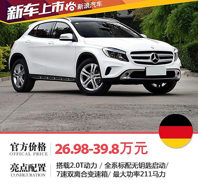 每日新车 众泰Z700/北京奔驰GLA等上市_车猫网