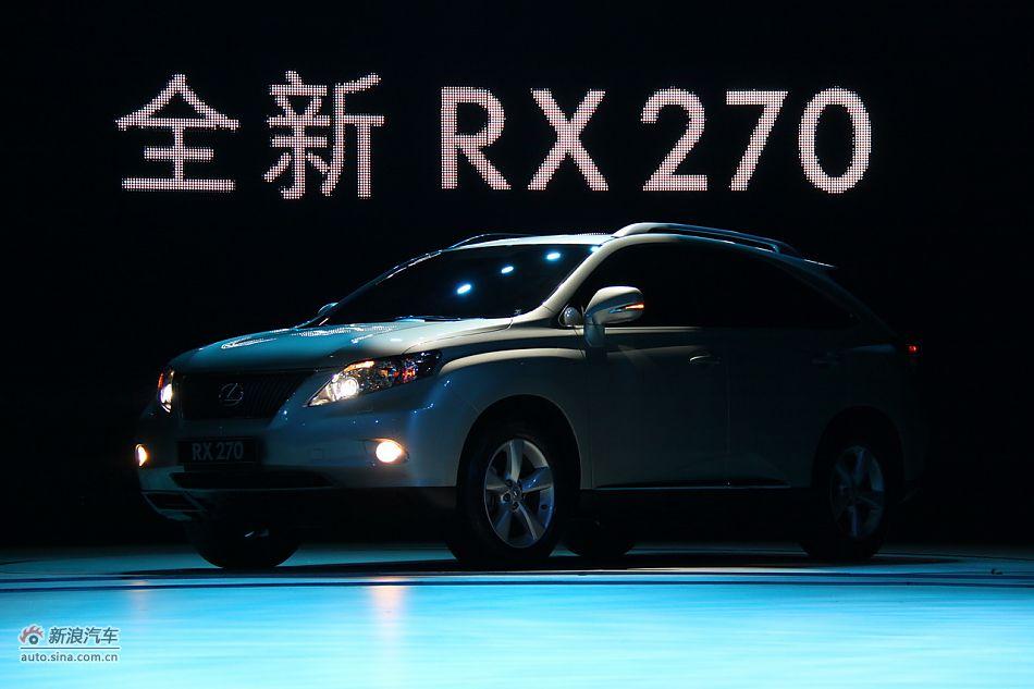 雷克萨斯RX270 雷克萨斯RX活动图片1288001高清图片