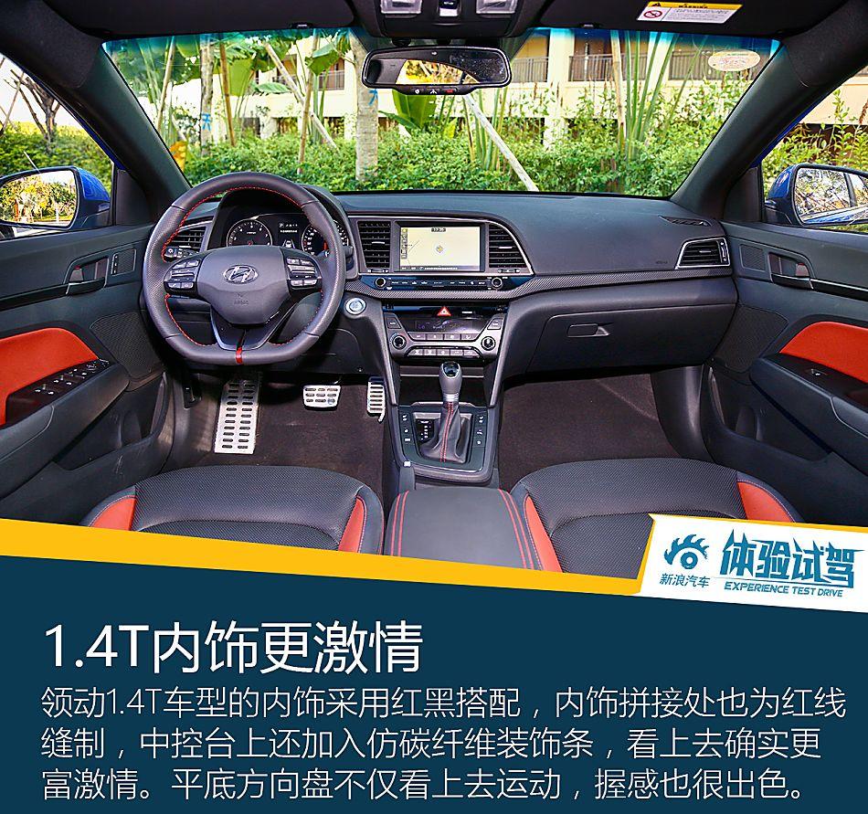 体验试驾北京现代领动