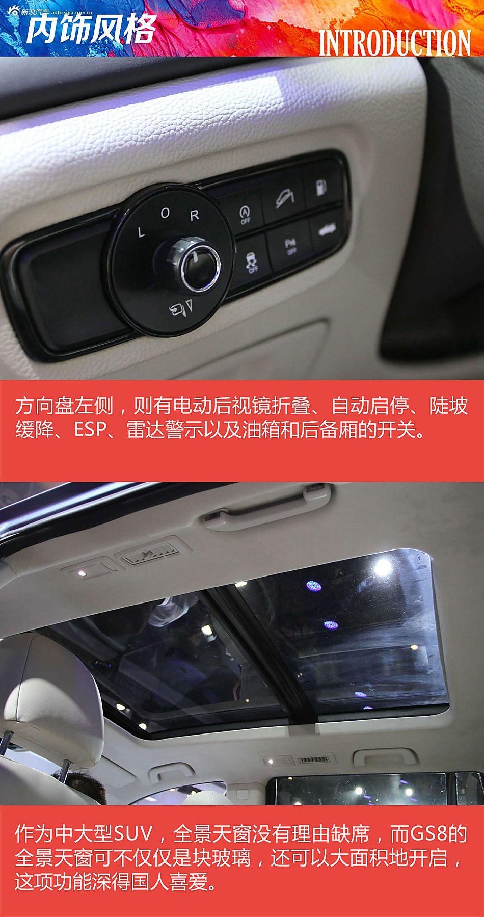 北京车展静态解析传祺GS8