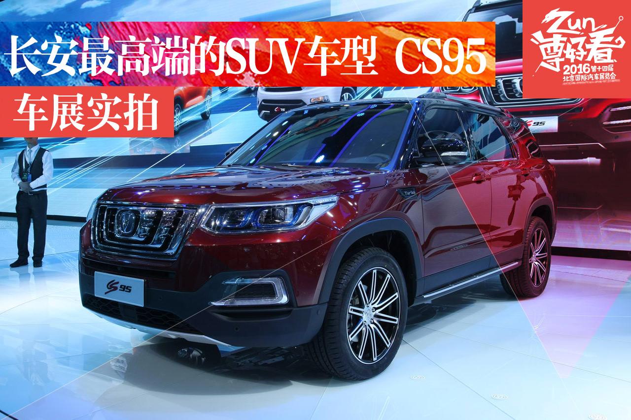 长安最高端的SUV车型 CS95