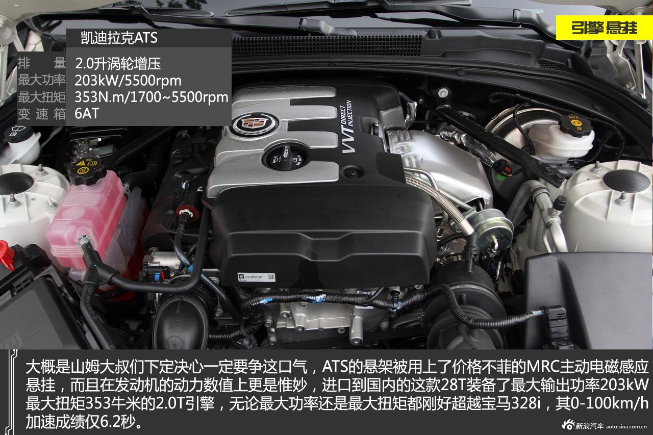 作为凯迪拉克家族中最小也是最轻的车型,ATS默默孕育了5年之久,它基于通用全新的轻量化后驱平台打造,面世之初它就已经把准星对准了宝马3系,采用了类似的底盘悬架结构以及相同排量的引擎,因此它到来的目的似乎只有一个,那就是挑战宝马3!