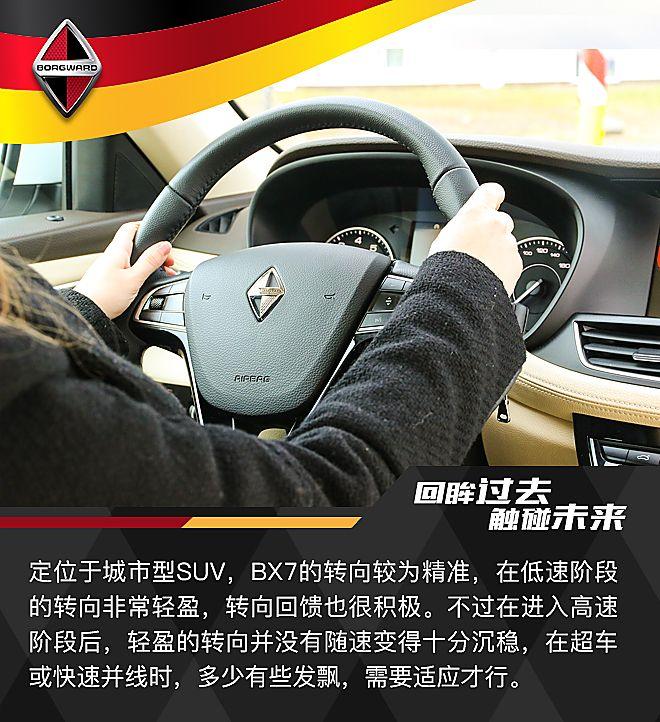 新浪汽车德国试驾宝沃BX7