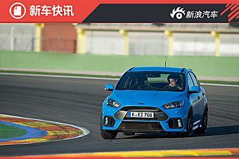 福特:北京车展发布四款全新/升级新车