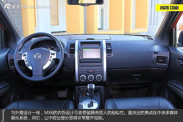 新浪体验试驾东风风度MX6
