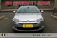 新浪汽车图解东风雪铁龙C5 2.3L