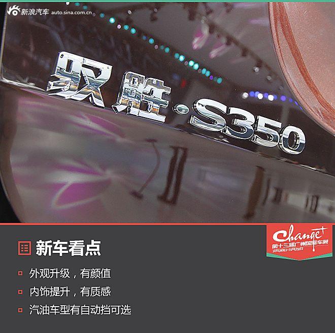 静态体验江铃驭胜S350