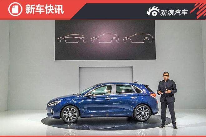 现代新i30首发 衍生更多车型