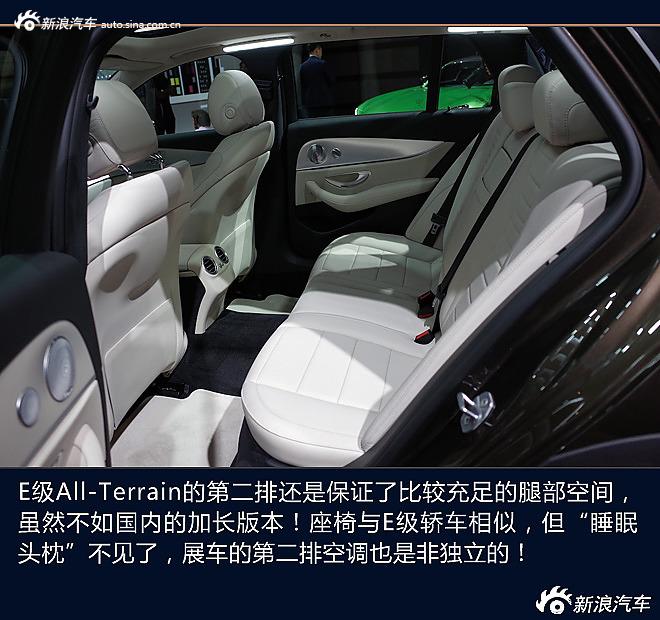 长丰猎豹xinkuan汽车-巴黎车展静态解析 奔驰E级All Terrian高清图片