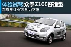 新浪汽车试车图解众泰Z100舒适型