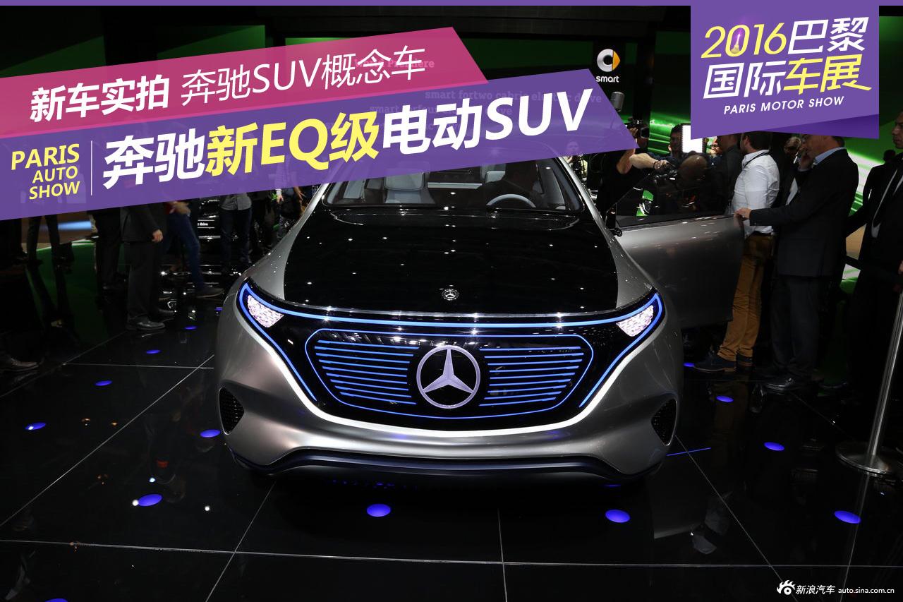 再次定义奔驰新EQ级电动SUV概念车