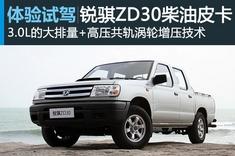 图解日产锐骐ZD30柴油皮卡豪华型