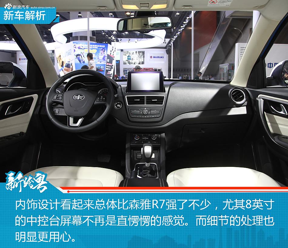 广州车展一汽奔腾X40解析