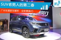 2016广州车展景逸X5解析