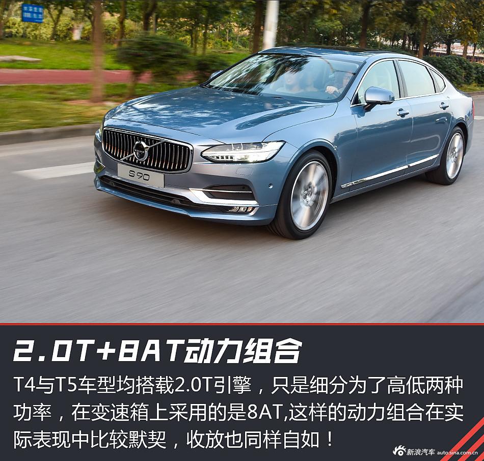 2017款沃尔沃S90成都暂无优惠 有现车高清图片