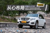 从心布局 试驾北京奔驰GLK 260