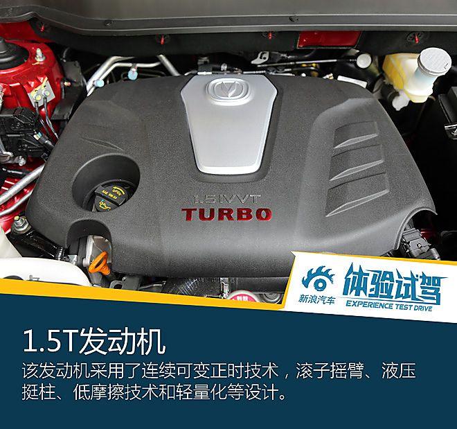 试驾长安CS35 1.5T