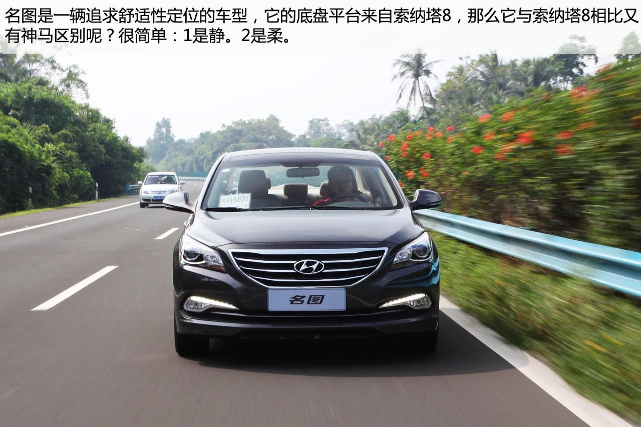 名�y�)�.�b^����W�����_【图解】新浪汽车试驾图解北京现代mistra名图