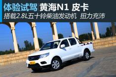 新浪汽车体验试驾黄海N1皮卡